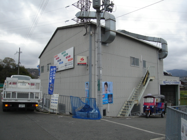 明和オートサービス株式会社の写真