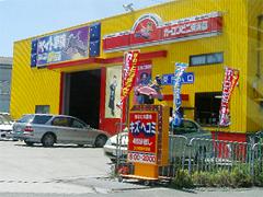 カーコンビニ倶楽部88 岩岡店