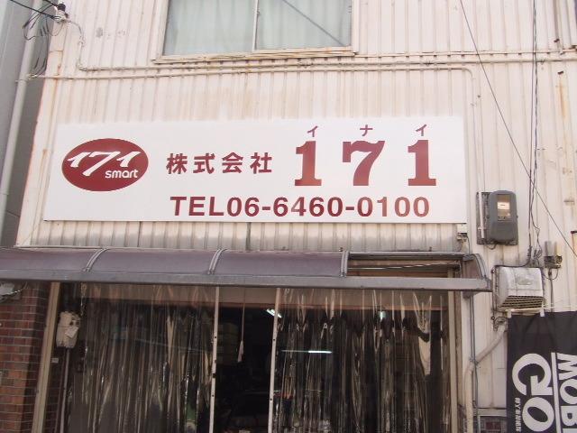 MCCスマート専門店スマート171イナイ