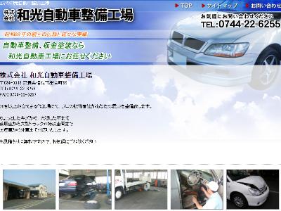 和光自動車整備工場の写真