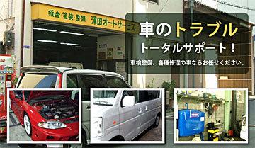 澤田オートサービス 写真