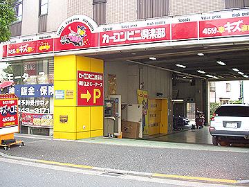 ホリデー車検 中野沼袋店