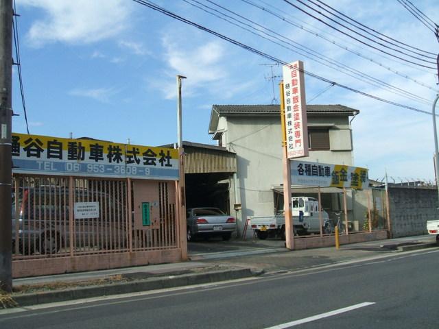 樋谷自動車株式会社