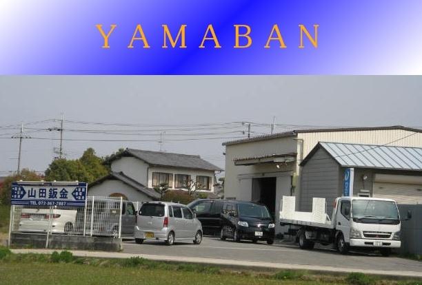 株式会社 山田鈑金の写真