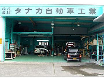 株式会社タナカ自動車工業の写真