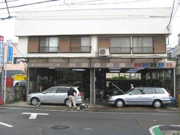 有限会社 村田自動車の写真