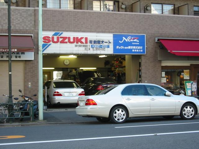 有限会社鈴岩オートの写真