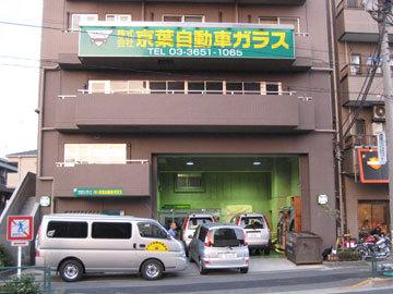 株式会社 京葉自動車ガラス