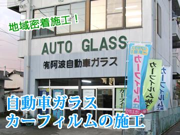 有限会社阿波自動車ガラス 写真