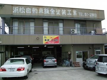 有限会社 浜松自動車 写真