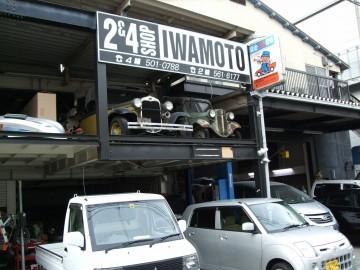 株式会社岩本自動車工作所の写真