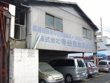 株式会社寺谷自動車商会