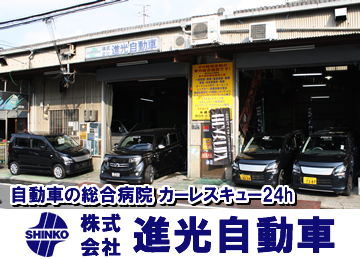 株式会社進光自動車 写真