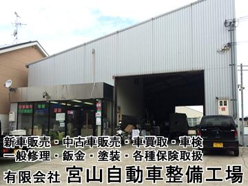有限会社宮山自動車整備工場 写真