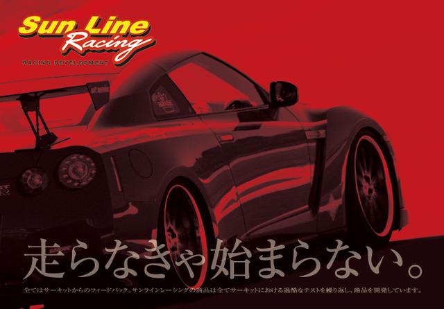 Sun Line Racing 写真