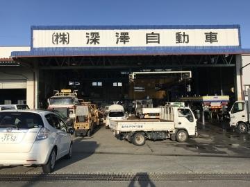 株式会社 深澤自動車修理工場 写真