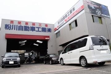 粉川自動車工業 株式会社