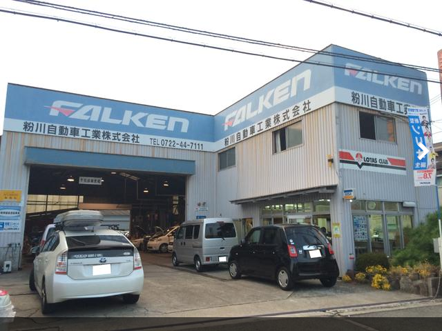粉川自動車工業 株式会社の写真