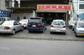 恊伸自動車工業有限会社 写真3