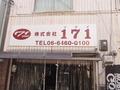 MCCスマート専門店スマート171イナイの写真1