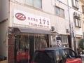 MCCスマート専門店スマート171イナイの写真2
