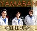 株式会社 山田鈑金の写真2