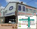 有限会社 藤目鈑金塗装専門工場の写真2