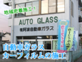 有限会社阿波自動車ガラス 写真1