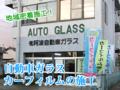 有限会社阿波自動車ガラス