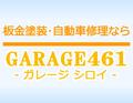 株式会社 GARAGE 461