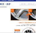 アルミホイール修理 カーリペア.jpの写真2
