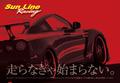 Sun Line Racing 写真1