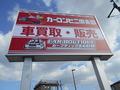 軽自動車専門店Tomorrow 写真2