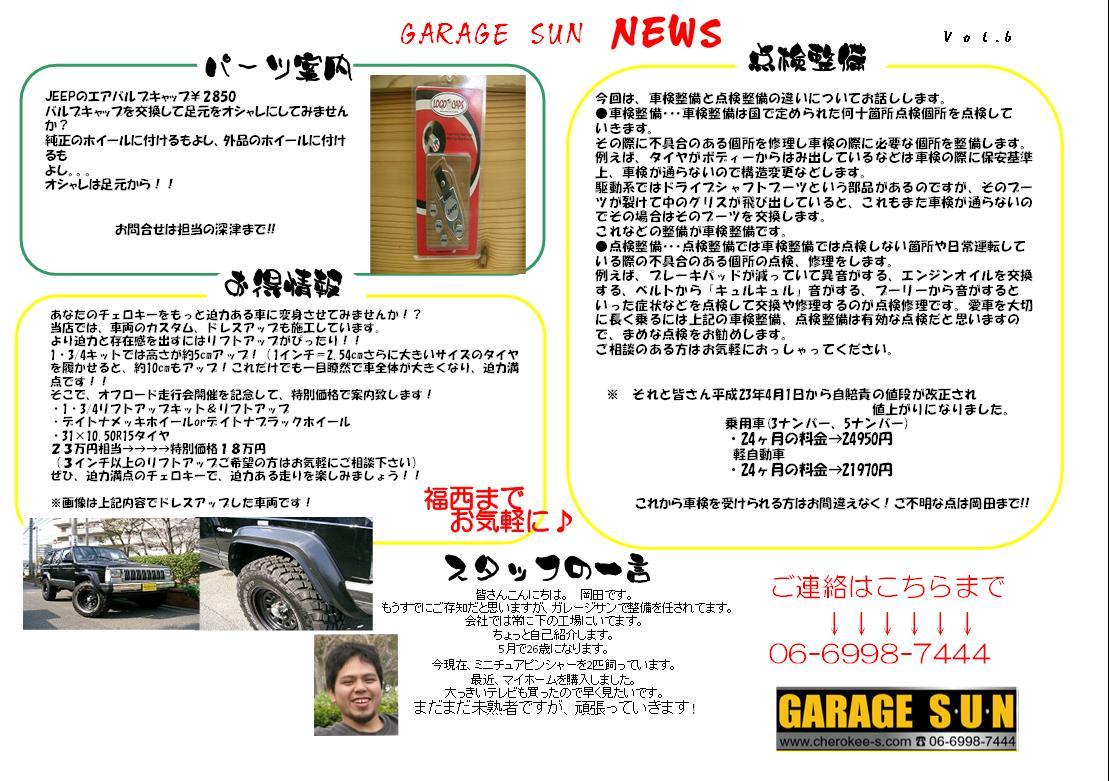 ガレージサン通信 vol6