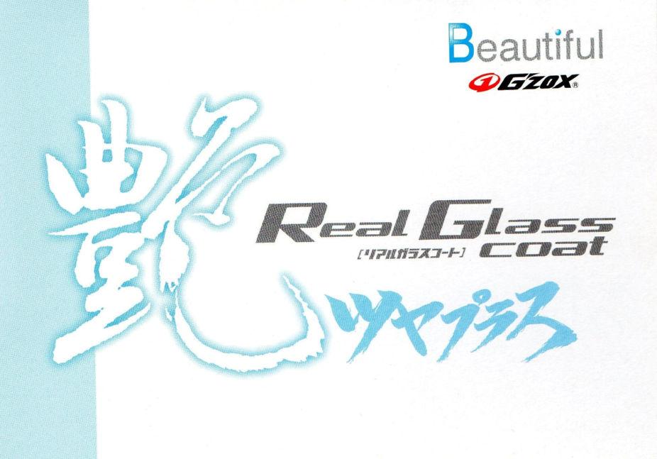 ガラス コーティング