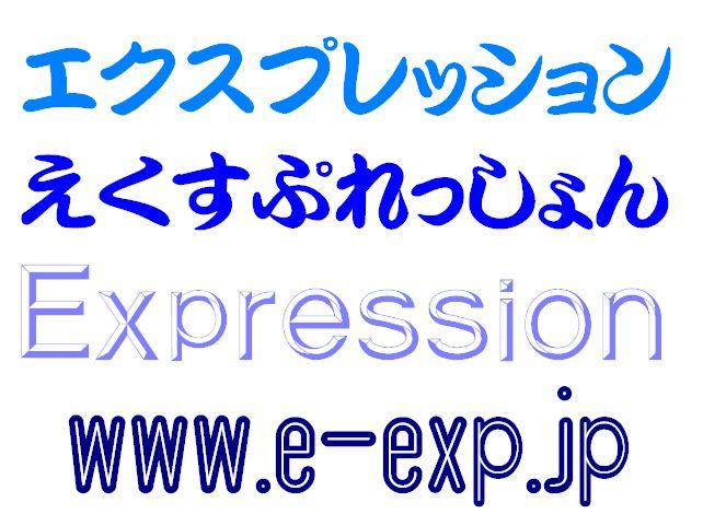 エクスプレッションEXPRESSION