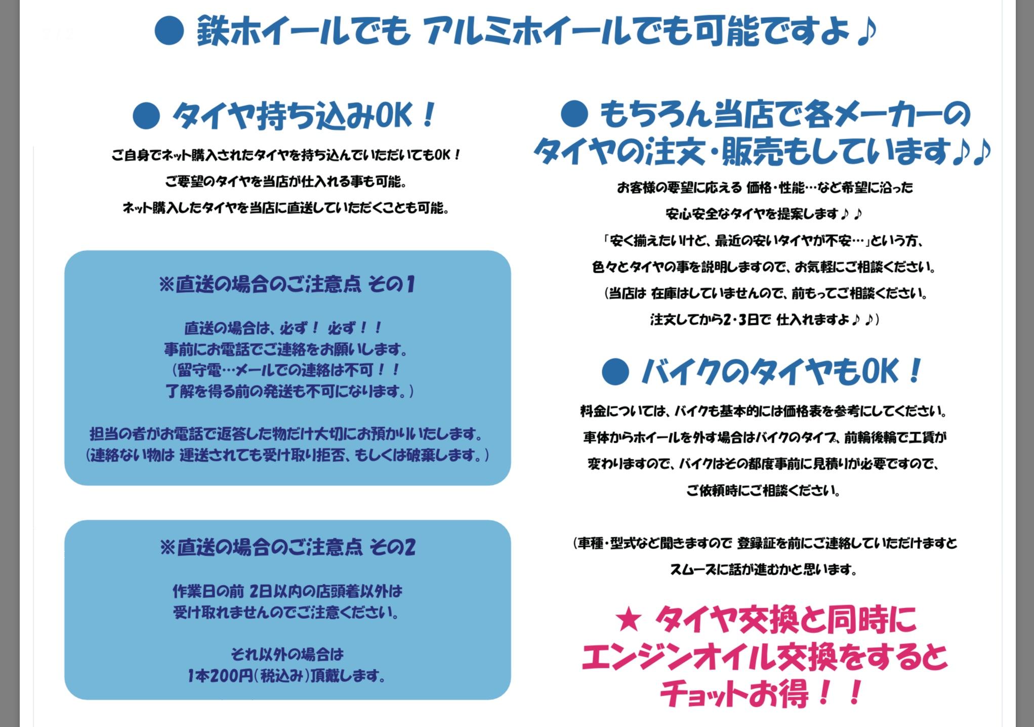 兵庫県川西市タイヤ交換持込み直送可能激安格安最安値猪名川町北摂地域京阪神