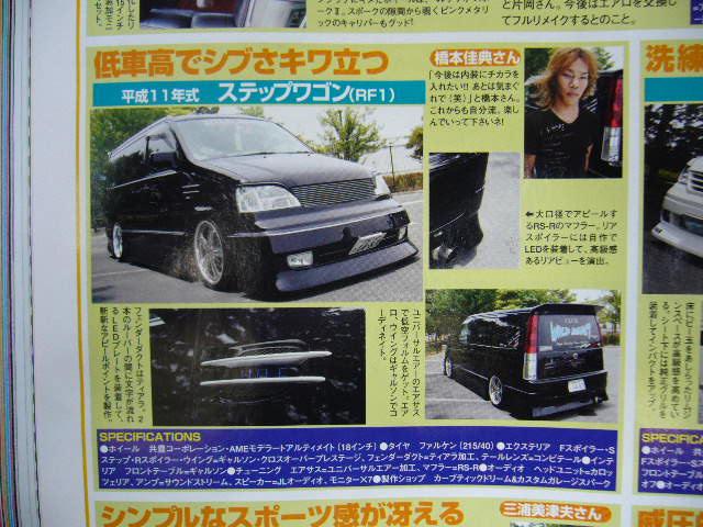 スタイルワゴンクラブ9月号 ステップワゴン橋本様 掲載