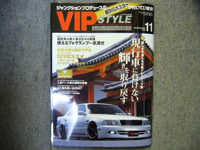 VIPスタイル11月号 SPARK掲載!