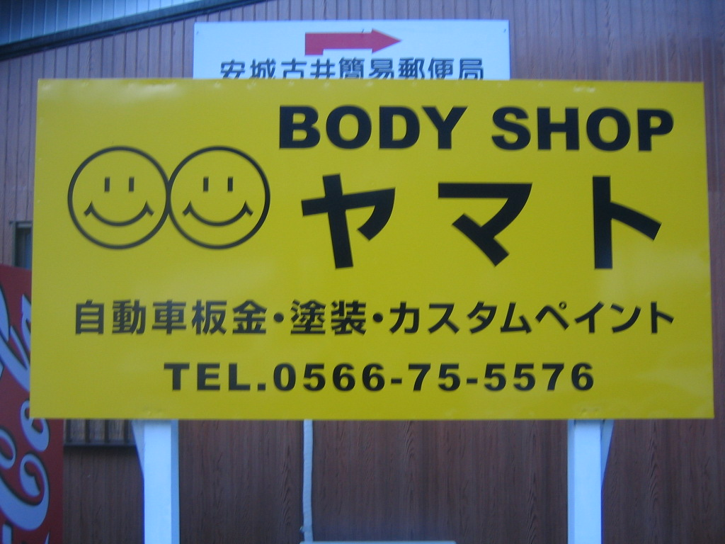 Body shop ヤマト
