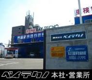 ベイテクノ 本社 工場