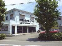 大倉山ラジエーター(株)