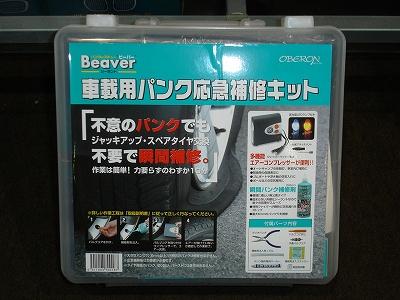 Beaver 車載用パンク修理補修キット