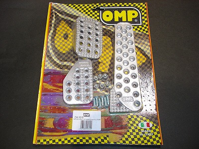OMP ペダルセット