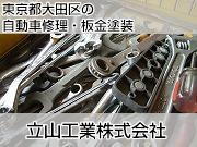 立山工業株式会社