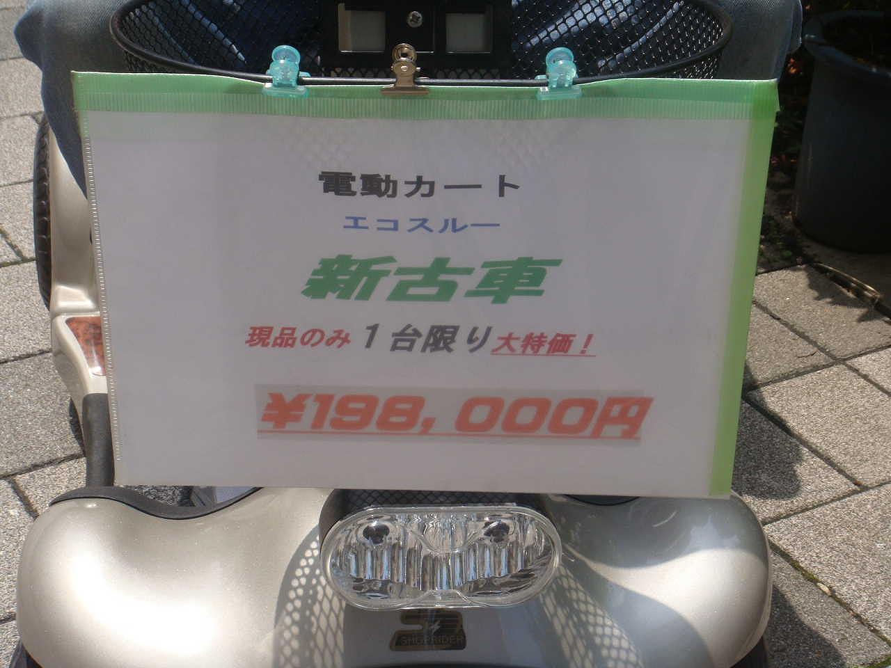待望の新古車ショップライダー エコスルーが出ました。値段はなんと¥198,000!社長のイチオシに載っています。
