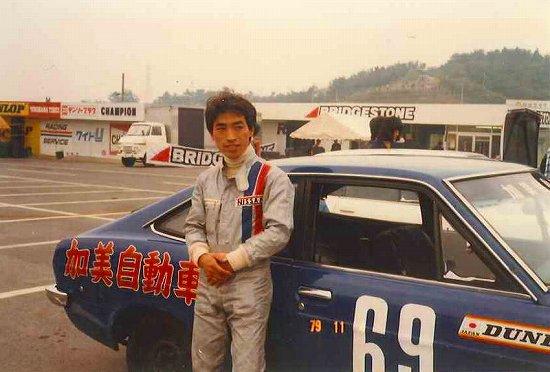 写真:思い出のシーン '79 鈴鹿サーキットにて