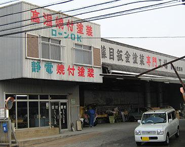 有限会社 藤目鈑金塗装専門工場