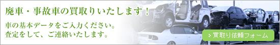 廃車・事故車の買取り