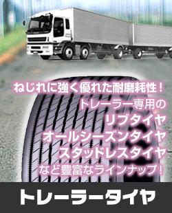 トレーラータイヤ